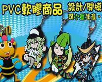 PVC软胶商品