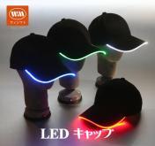 LED發光帽,LED冷光帽
