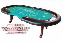 德州扑克桌