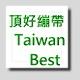 台灣頂好繃帶工業有限公司