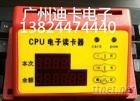 動漫城CPU刷卡管理系統卡頭