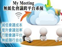 無紙化會議跨平台系統
