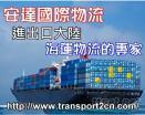 進出口大陸貨運,小三通貨運,三角貿易貨運,海運承攬