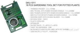 园艺工具组