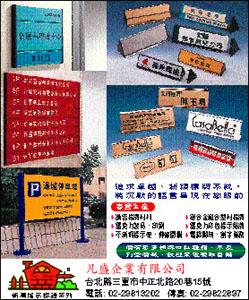 廣告指標系統、廣告工程、會場佈置、壓克力製品