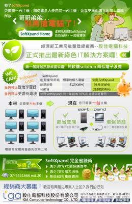 SoftXpand��������