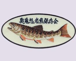 물고기 보존 사회에 의하여 수를 놓는 헝겊 조각