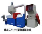 PS Foam Recycling Machine