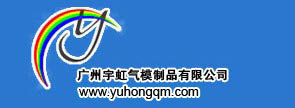 Guangzhou Yuhong Inflatable Products Co., Ltd.