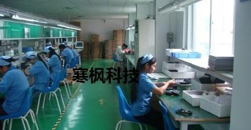 Shenzhen Han Feng Technology Co., Ltd.