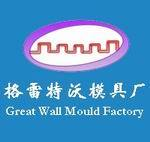 Great Wall Mould Factory