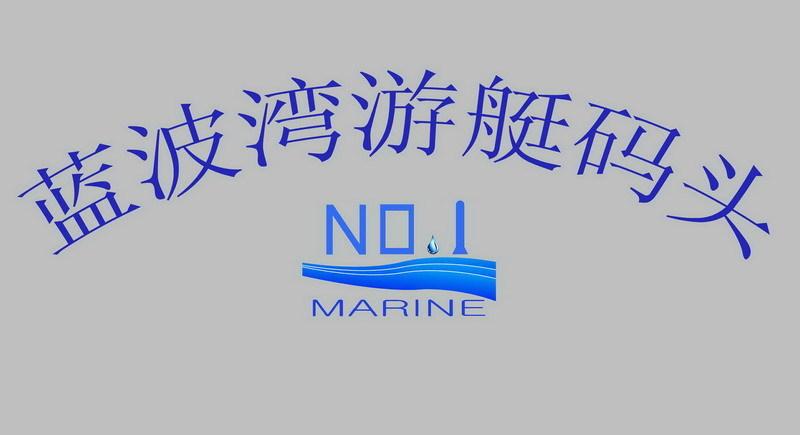 Zhuhai Numberone Marine Engineering Co.,Ltd