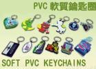 Soft PVC Keychains