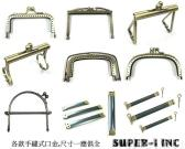 Handbag Frame/Purse Frame/Bag Frame