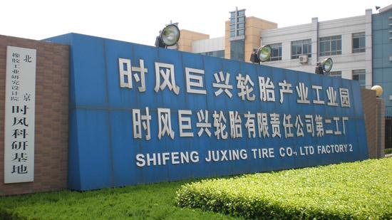 shifeng juxing tire co.,ltd