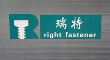 Haiyan Ruite Fastener Factory