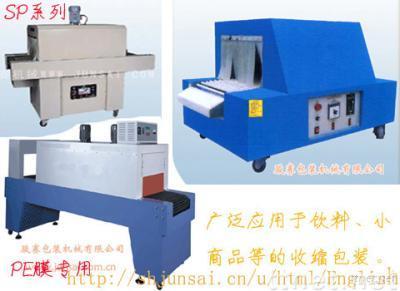 PE Shrink Packaging Machine