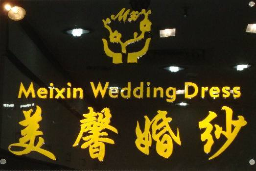 Guangzhou Mei Xin Wedding and Prom Dress Co., Ltd.