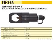 Screw driver and destroyer