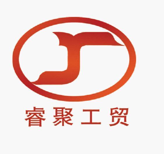 Qingdao Ruiju Industry and Trade Co., Ltd.