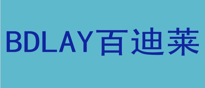 Shenzhen BDLAY Electronics & Technology Co., Ltd.