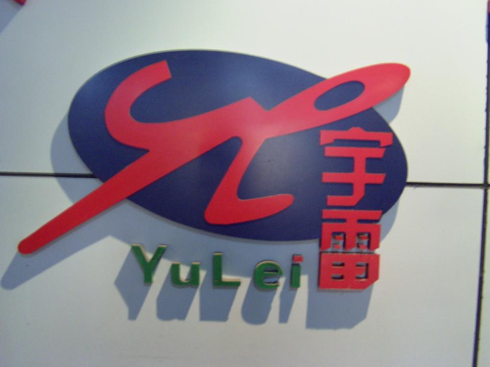 Linyi Lanshan District Yulei Daily Necessities Factory