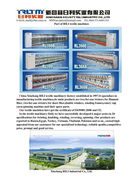 Xinchang Rili Industrial Co., Ltd.