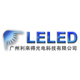 Guangzhou Leled Lighting Co.,Ltd.