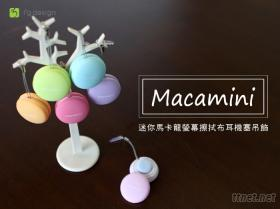 Macamini迷你馬卡龍擦拭布吊飾Mini Macaron Screen Cleaner Strap/Micro Fiber/Cleaning/Smartphone/Tablet/Gifts