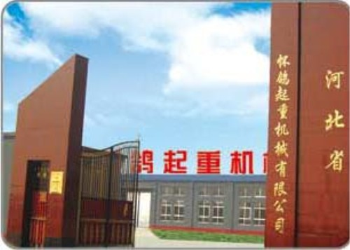 Baoding Huai-Ge Hoisting Co., Ltd.