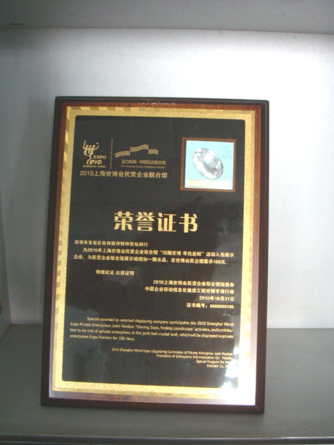 the cerficate of honor of our company