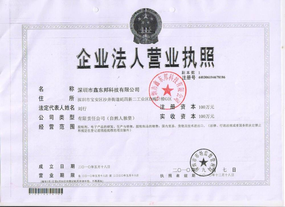 the trading cerficate of our company