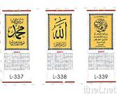 Islamic Cane Wall Scroll Calendar