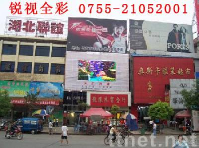 ph20 outdoor full color led display