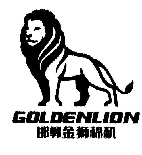 Handan GoldenLion Cotton Machinery Co., Ltd.