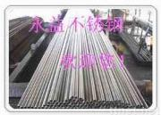 all kinds of seamless stainless steel tube & pipe