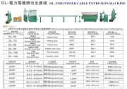 DL-THE POWER CABLE EXTRUSION MACHINE