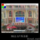 PH12.5 outdoor full color screen