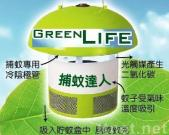 GreenLife Photocatalyst Mosquito Killer GR-01