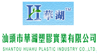 Shantou Huahu Plastic Industry Co., Ltd.
