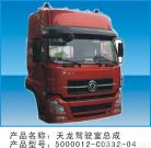 Dongfeng Kinland Cabin