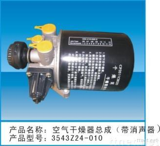 engine parts(air dryer )