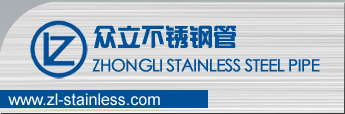 Huzhou Zhongli Stainless Steel Pipe Co., Ltd.