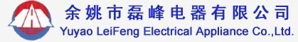 Yuyao Leifeng Electrical Appliance Co., Ltd.
