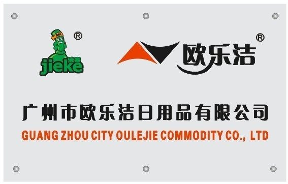 Guangzhou Oulejie Commodity Co.,Ltd