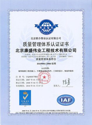 UKAS9001 quality system Certificate