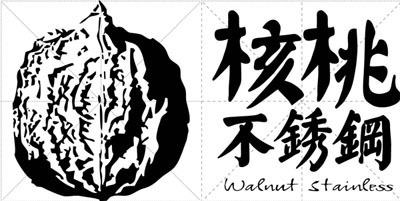 Zhongshan Walnut Stainless Steel Products Co., Ltd.